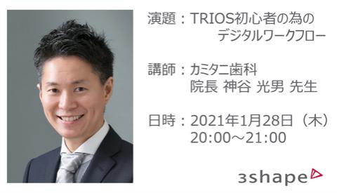 スクリーンショット 2021-01-29 21.15.50.png